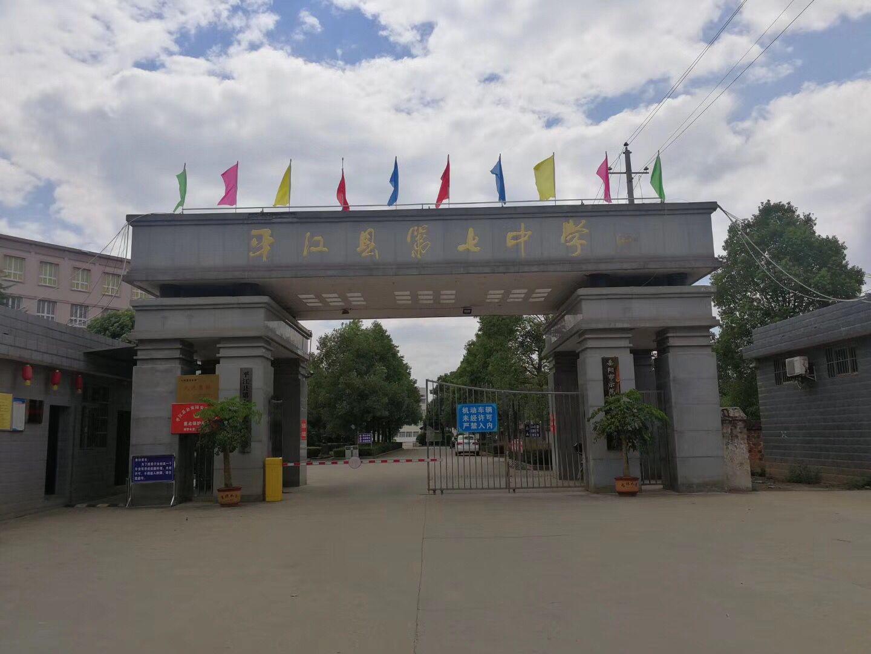 号外!平江县第七中学再扩建,并购买长沙明邦科联400千瓦上柴发电机组