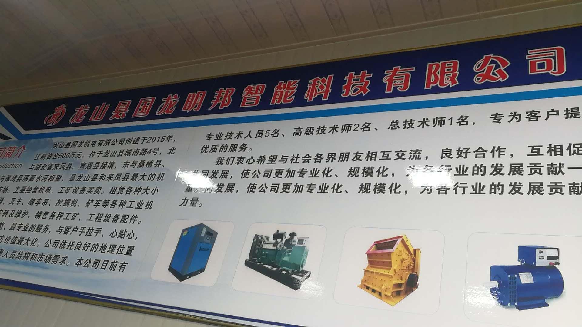 湘西龙山县国龙机电和长沙明邦发电机达成战略合作