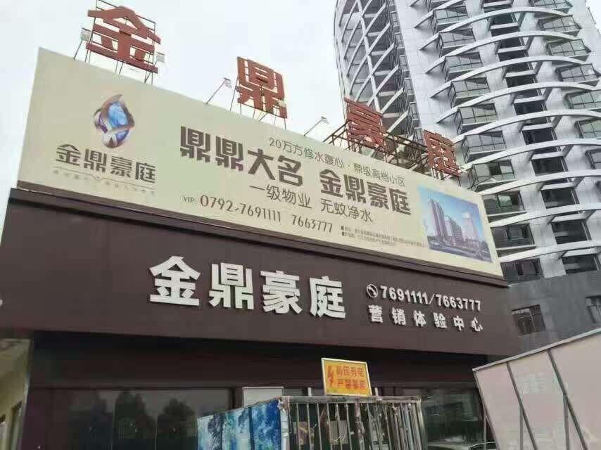 江西修水金鼎豪庭购买安装400KW东风康明斯发电机组