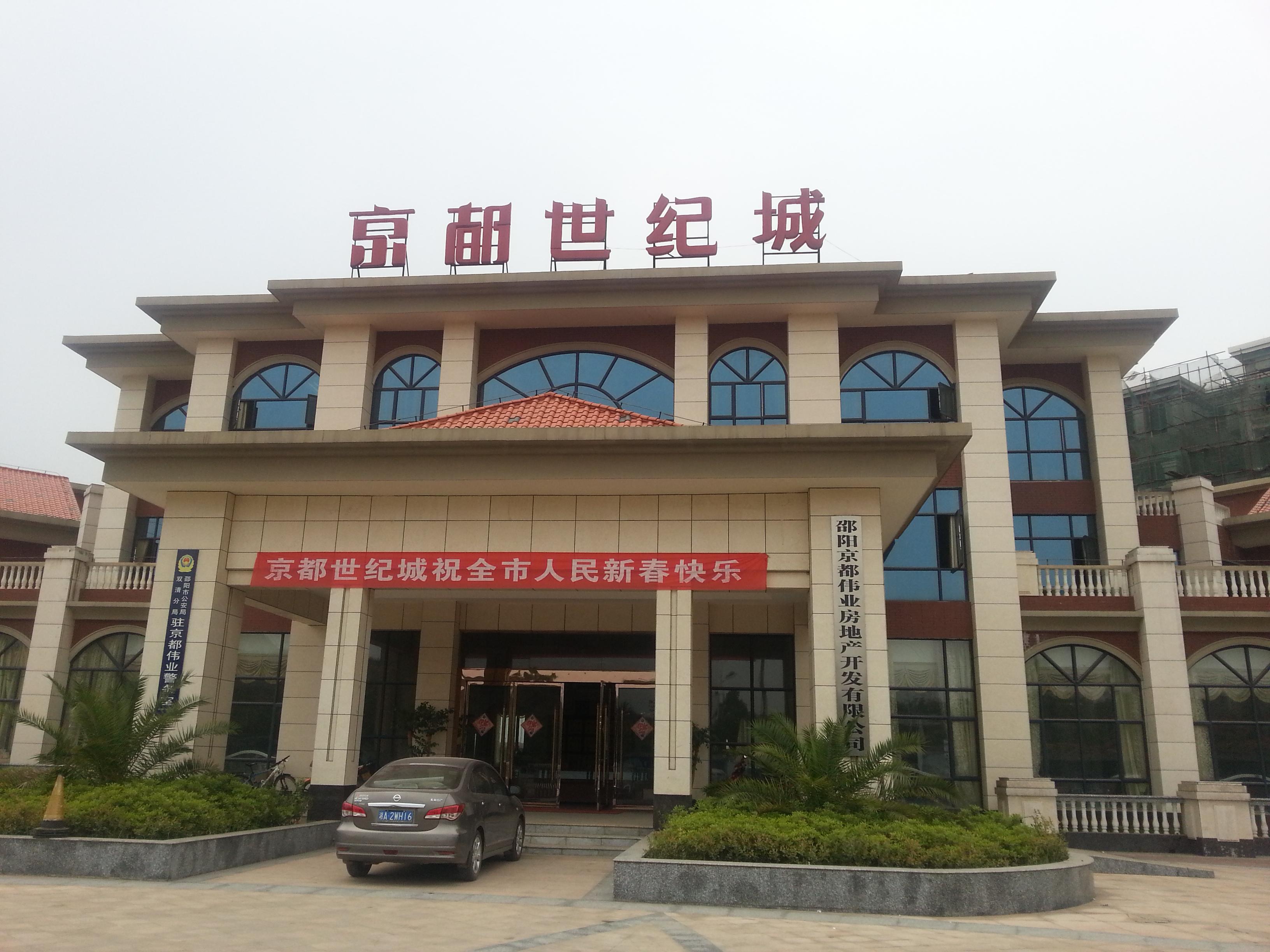 邵阳京都伟业公司安装明邦400kw东风康明斯发电机一台