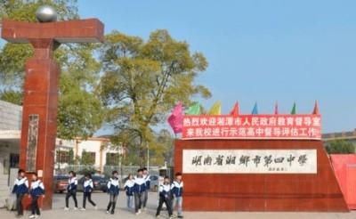 恭喜!明邦为湘潭湘乡市第四中学提供200KW上柴发电机一台