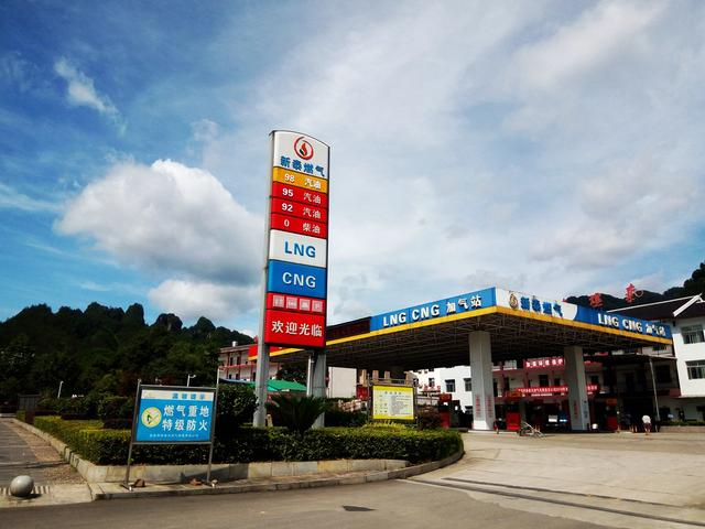 张家界新泰天然气公司