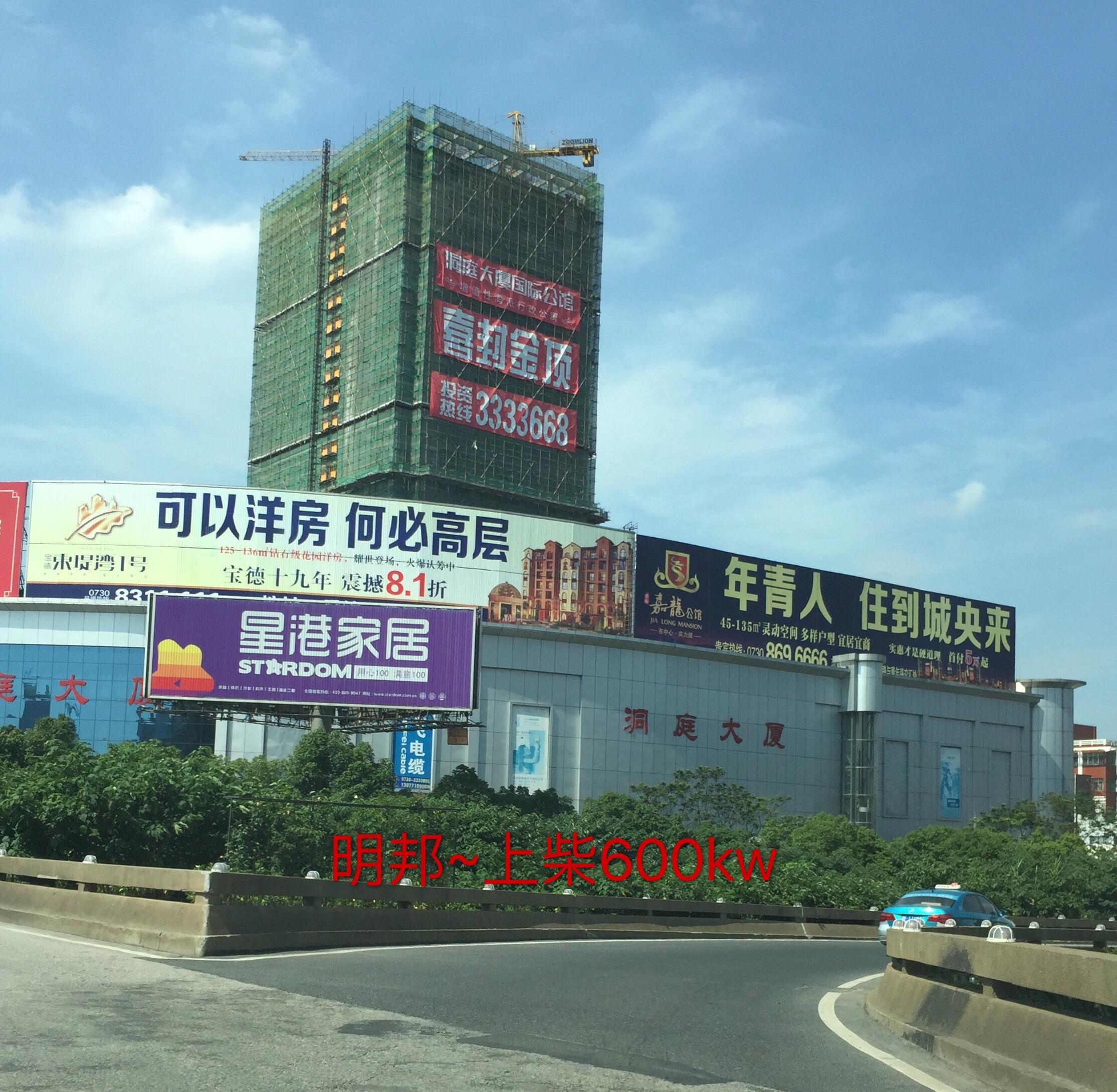明邦为岳阳洞庭大厦安装600kw上柴发电机一台