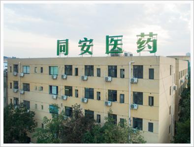 湖南同安医药公司