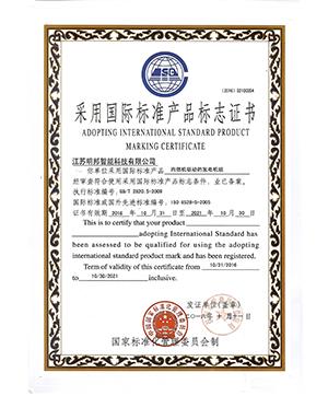 发电机组国际认证证书