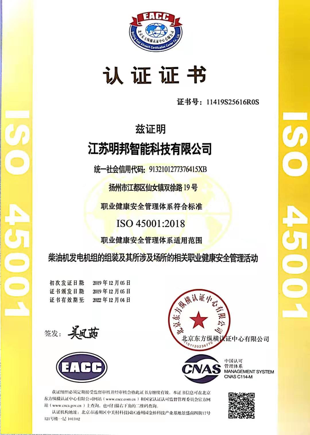 ISO45001 职业健康管理体系证书