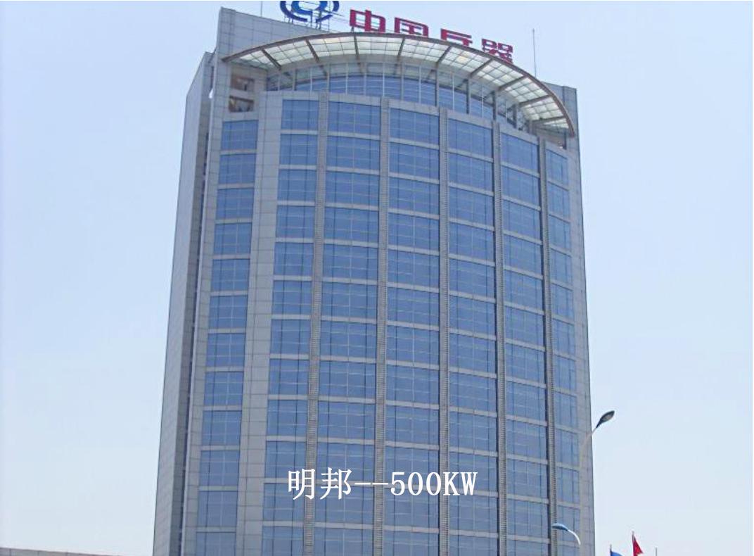 中兵工业集团在亚博app下载安卓采购500kw康明斯发电机一台