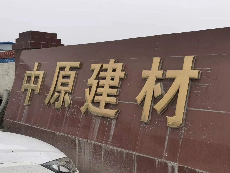 河南中原建材购买明邦通柴500kw发电机组一台